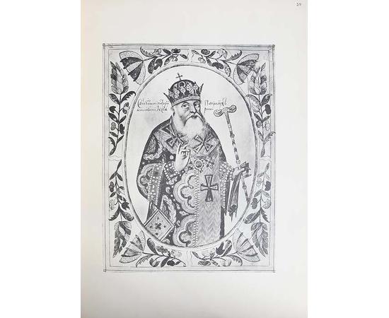 Портреты, гербы и печати Большой Государственной книги 1672 года