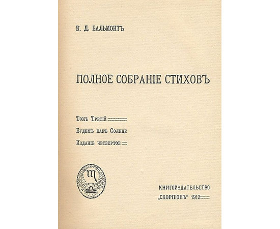 К. Д. Бальмонт. Полное собрание стихов (комплект из 10 книг)