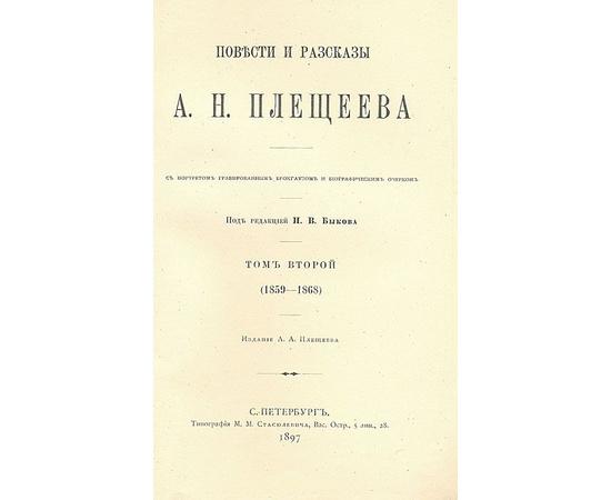 Повести и рассказы А. Н. Плещеева (комплект из 2 книг)