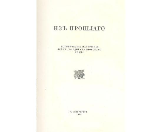 Из прошлого. Исторические материалы Лейб-гвардии Семеновского полка