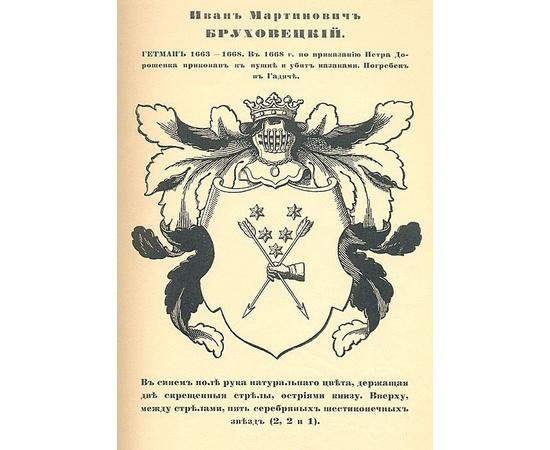 Гербы гетманов Малороссии