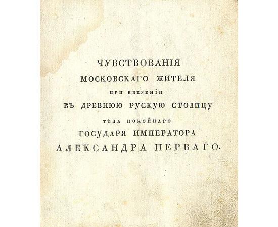 Глинка С.Н. Чувствования московского жителя при ввезении в древнюю русскую столицу тела покойного государя императора Александра I