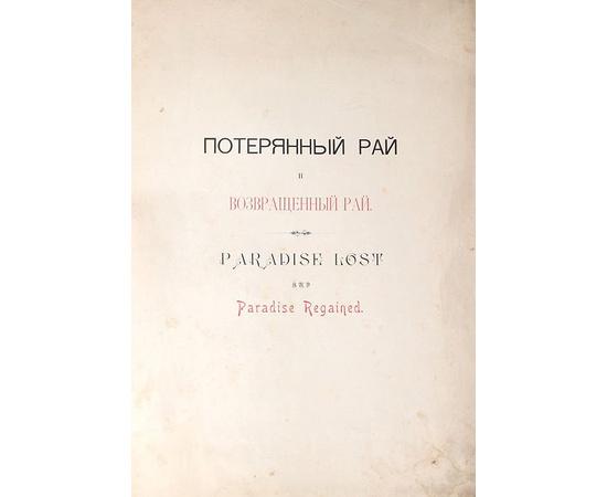 Потерянный рай. Возвращенный рай. С 50 иллюстрациями Густава Доре