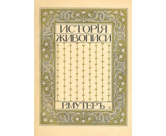 История живописи (комплект из 3 книг)