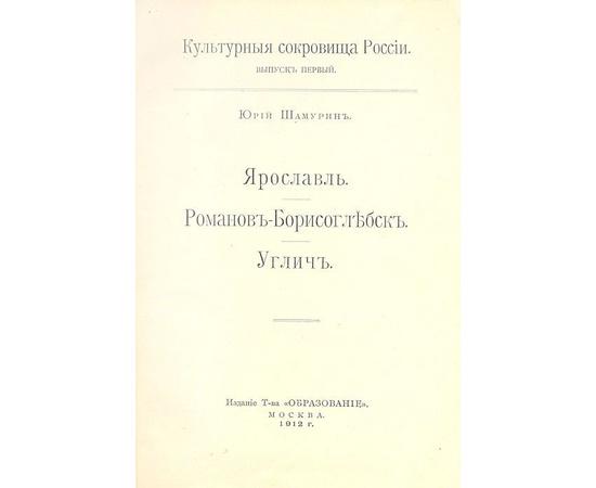 Культурные сокровища России. В 15 выпусках. Полный комплект из 6 книг