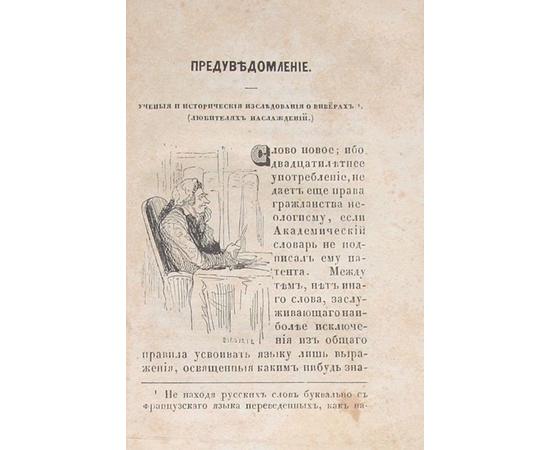 Физиология вивера (du viveur)