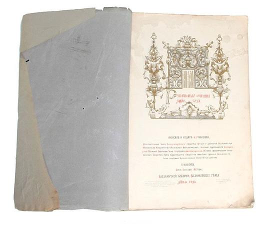 Альбом рукописного синодика 1746 года