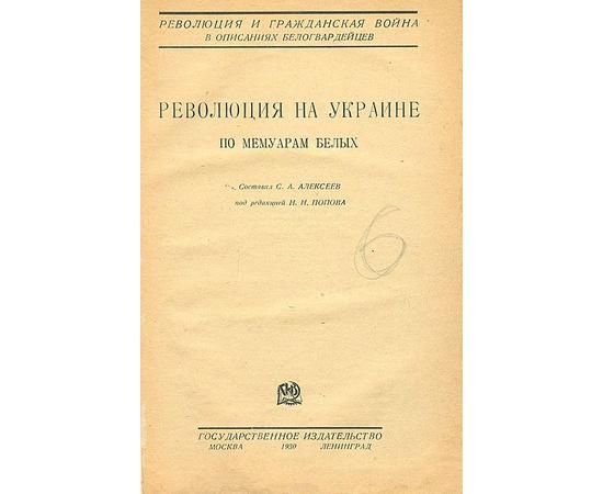 Революция и гражданская война в описаниях белогвардейцев. В 6 томах (комплект)