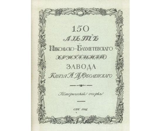 150 лет хрустального завода князя Оболенского