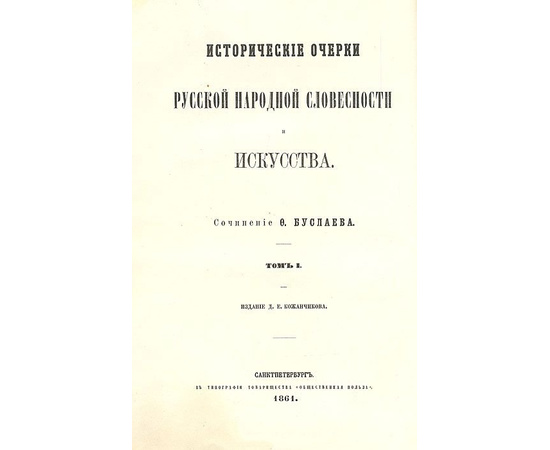 Исторические очерки русской народной словесности и искусства. Комплект из 2 книг