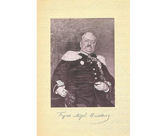 Барон А. И. Дельвиг. Мои воспоминания. В 4 томах (комплект)