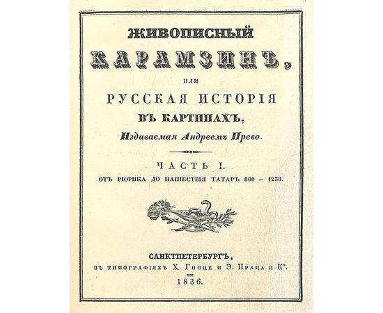 Живописный Карамзин, или Русская история в картинах. В 3 частях. В 1 книге