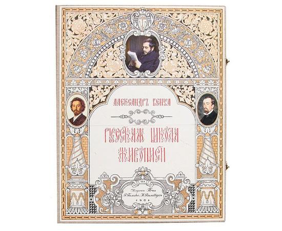Русская школа живописи