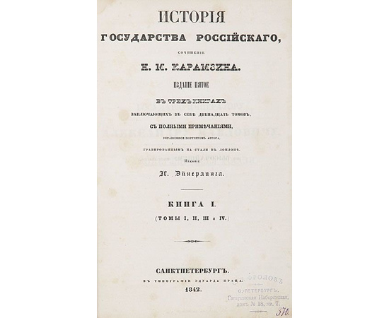 Карамзин Н.М. История государства российского в 12 томах (полный комплект из 4 книг)