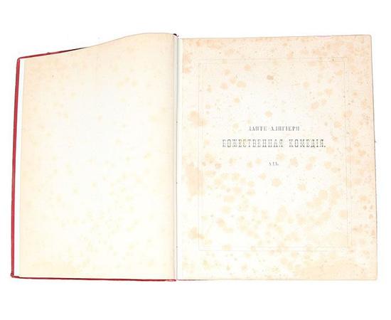 Божественная комедия. В 3 томах (комплект из 2 книг)
