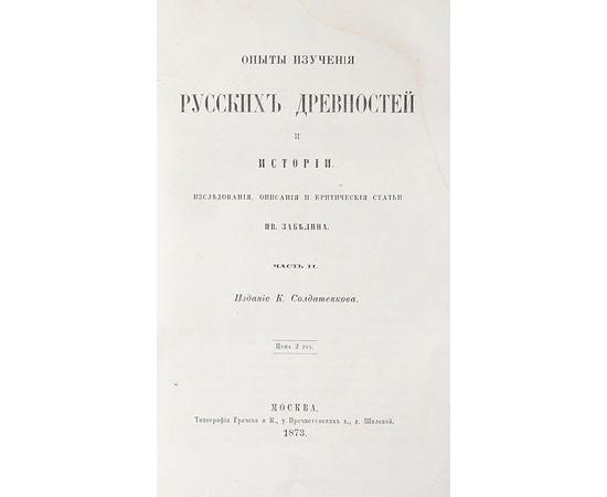 Опыты изучения русских древностей и истории. В 2 томах (комплект)