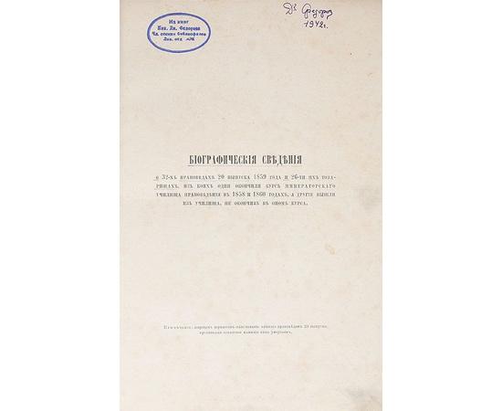 Памятная книжка правоведов XX выпуска 1859 года