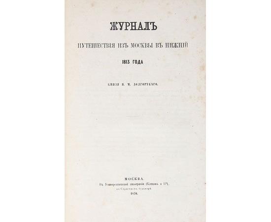 Славны бубны за горами, или Путешествие мое кое-куда 1810 года