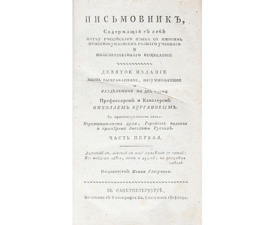 Письмовник, содержащий в себе науку российского языка со многим присовокуплением разного учебного и полезно-забавного вещесловия. В 2-х частях. В 1 книге