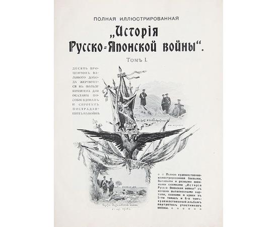 История Русско-Японской войны. Полный комплект с дополнительным 6 томом (комплект из 3 книг)