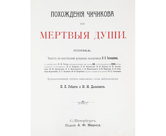 Гоголь Н.В. Мертвые души 1900 года