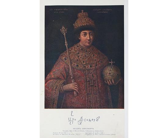 Триста лет царствования Дома Романовых