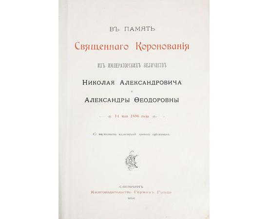 В Память Священного Коронования их Императорских Величеств Николая Александровича и Александры Федоровны 14 мая 1896 года