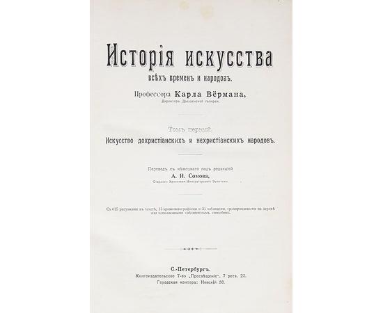 История искусств. В трех томах (комплект из 3 книг)