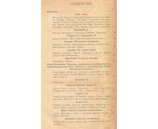 Временщики и фаворитки XVI, XVII и XVIII столетий (комплект из 3 книг)