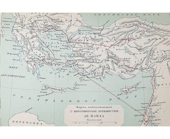 Жизнь и труды святого Апостола Павла 1901 года