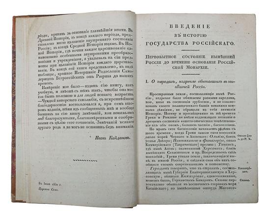 Начертание истории Государства Российского