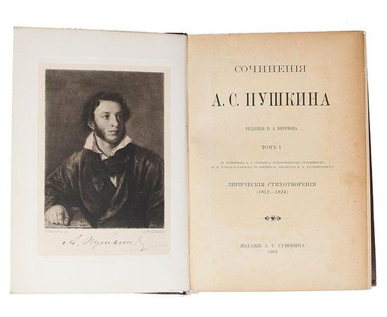 Пушкин А.С. Сочинения в 8 томах (комплект из 8 книг)