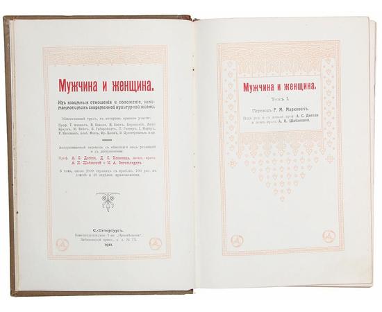 Мужчина и женщина. Их взаимные отношения и положение, занимаемое ими в современной культурной жизни (комплект из 3 книг)