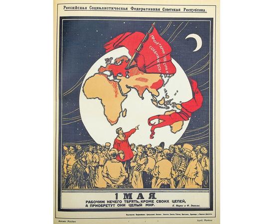 Русский революционный плакат
