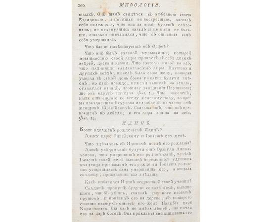 Начертание мифологии с присовокуплением ста осмидесяти изображений, изданное в пользу юношества обоего пола, г. аббатом Лионне, главным начальником училища, что в Нанси. В 3 частях (в одной книге)