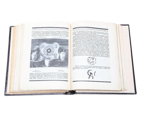 """Журнал """"Среди коллекционеров"""", 1921-1924 гг. (полный комплект)"""