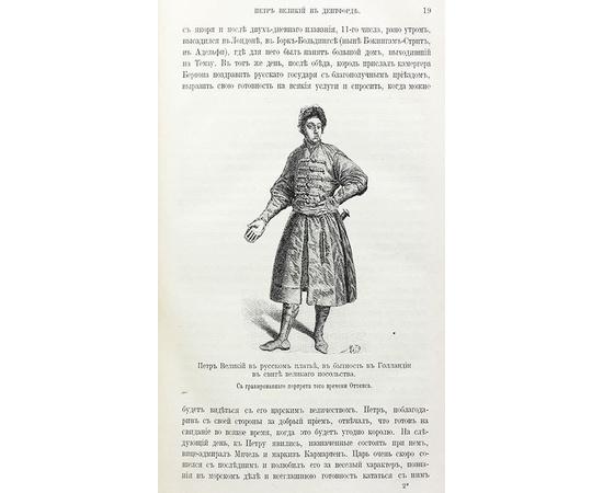 С. Н. Шубинский. Исторические очерки и рассказы