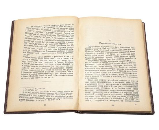 Русская история в сравнительно-историческом освещении (основы социальной динамики). В 12 томах (комплект)