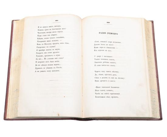 Стихотворения Н. Некрасова. В 3 томах (комплект из 3 книг)