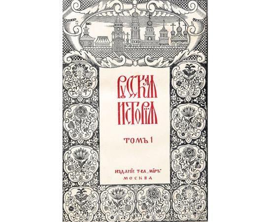 Русская история с древнейших времен. В 5 томах (комплект из 5 книг)