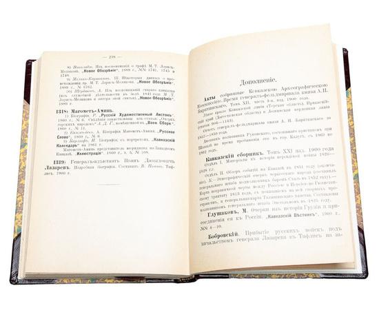 Библиографический указатель печатанным на русском языке сочинениям и статьям о военных действиях русских войск на Кавказе