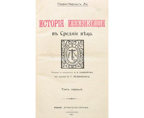 История инквизиции. В 3 томах (комплект из 3 книг)