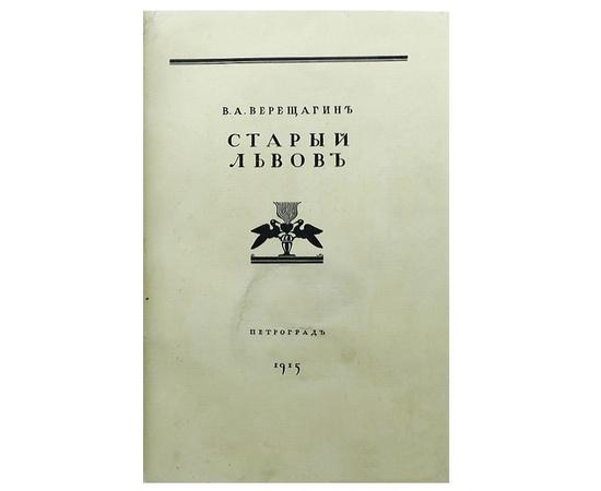 Старый Львов. Альбом старого Львова (комплект из 2 книг)