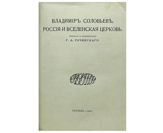 Россия и Вселенская церковь