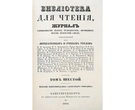 """Прижизненная публикация А. Пушкина. Журнал """"Библиотека для чтения"""". Том 6, 1834 год"""