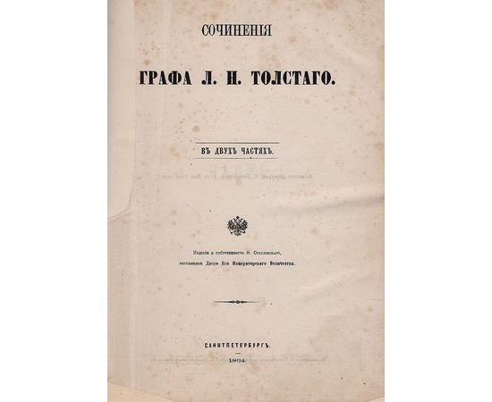 Сочинения графа Л. Н. Толстого в 2 частях. Часть 1