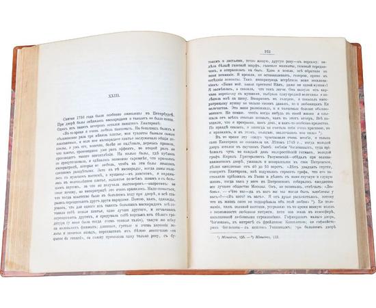 История Екатерины Второй (комплект из 2 книг)