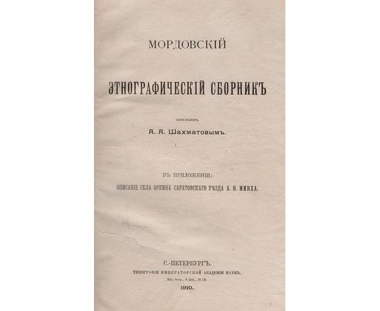 Мордовский этнографический сборник