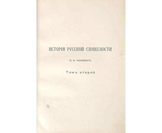 История русской словесности с древнейших времен до наших дней в 3 томах (комплект из 3 книг)