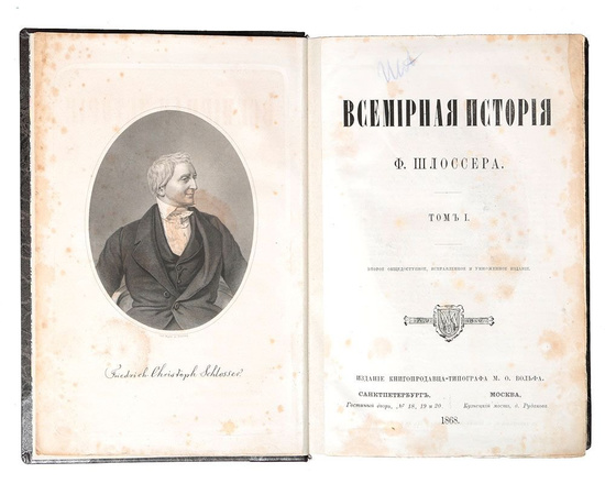 Всемирная история Ф. Шлоссера. В 8 томах (комплект из 8 книг)